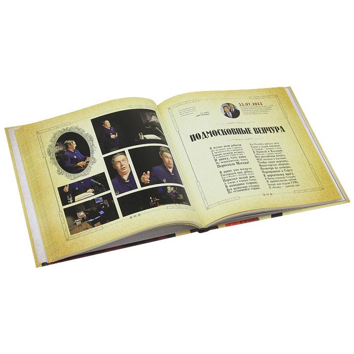 Гражданин Поэт. 31 номер художественной самодеятельности. Граждане бесы (+ DVD-ROM)