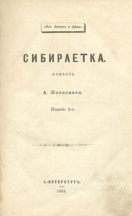 Сибирлетка