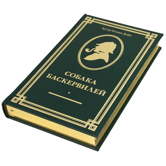 Собака Баскервилей (подарочное издание)