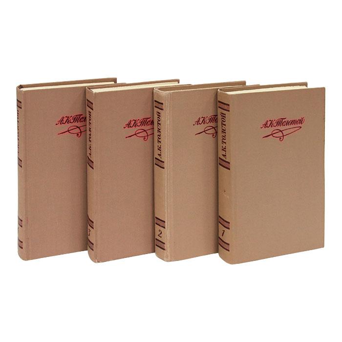 А. К. Толстой. Собрание сочинений в 4 томах (комплект из 4 книг)