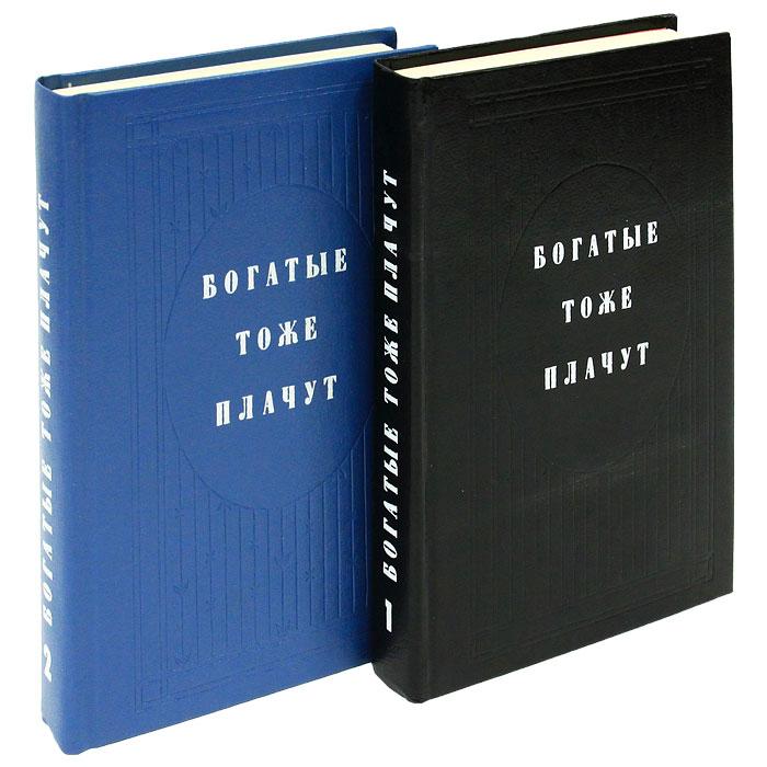 Богатые тоже плачут (комплект из 2 книг)