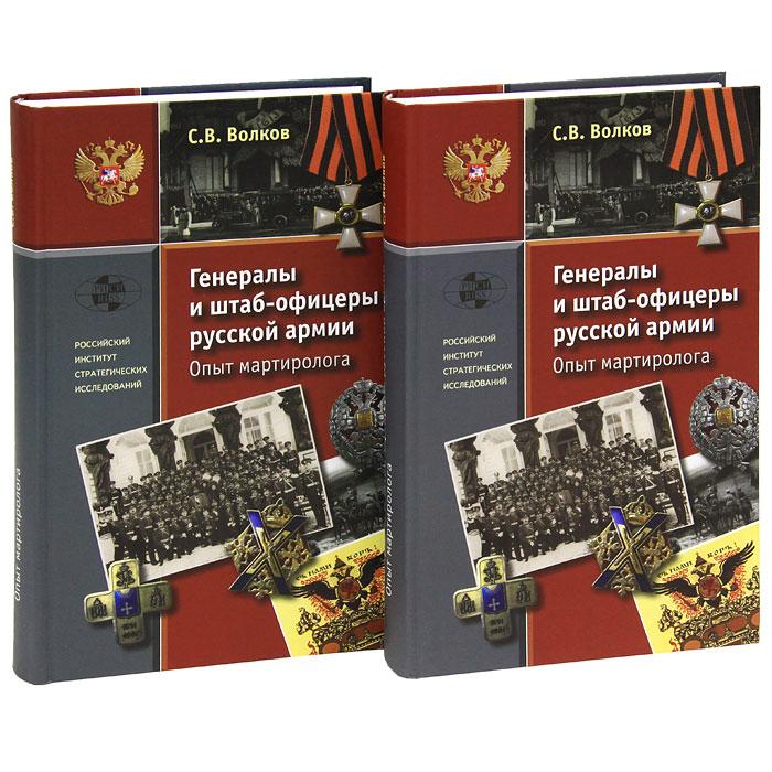 Генералы и штаб-офицеры русской армии. Опыт мартиролога (комплект из 2 книг)