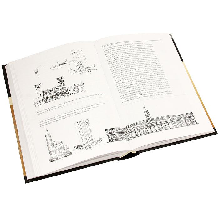 Архитектура Петербурга середины и второй половины XIX века. Том 1. 1830-1860-е годы. Ранняя эклектика