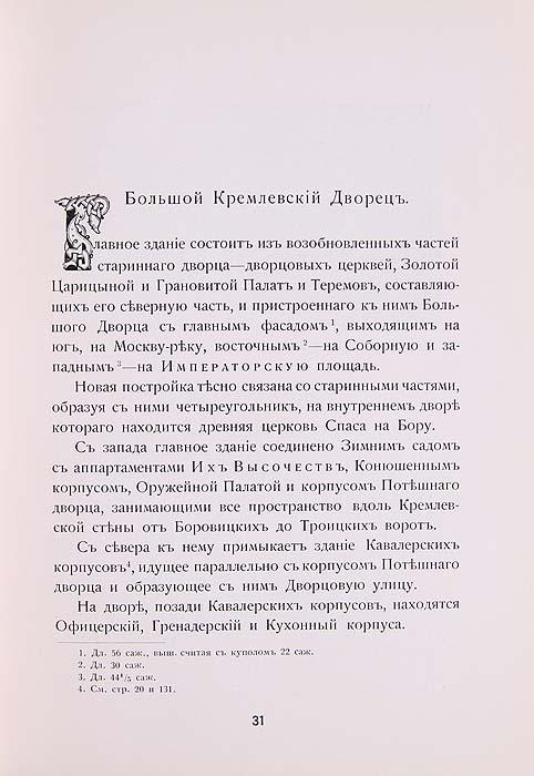 Большой Кремлевский дворец. Дворцовые церкви и Придворные Соборы. Указатели к их обозрению