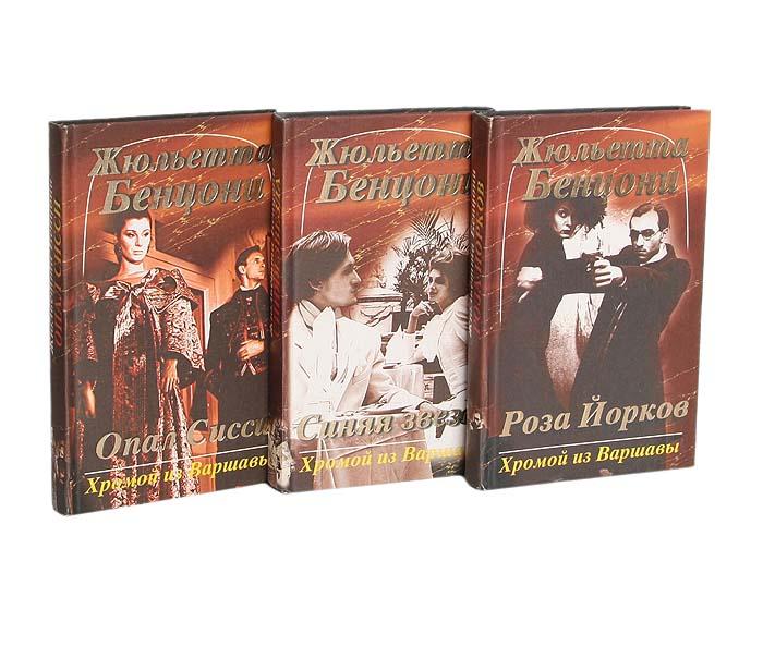 Хромой из Варшавы (комплект из 3 книг)
