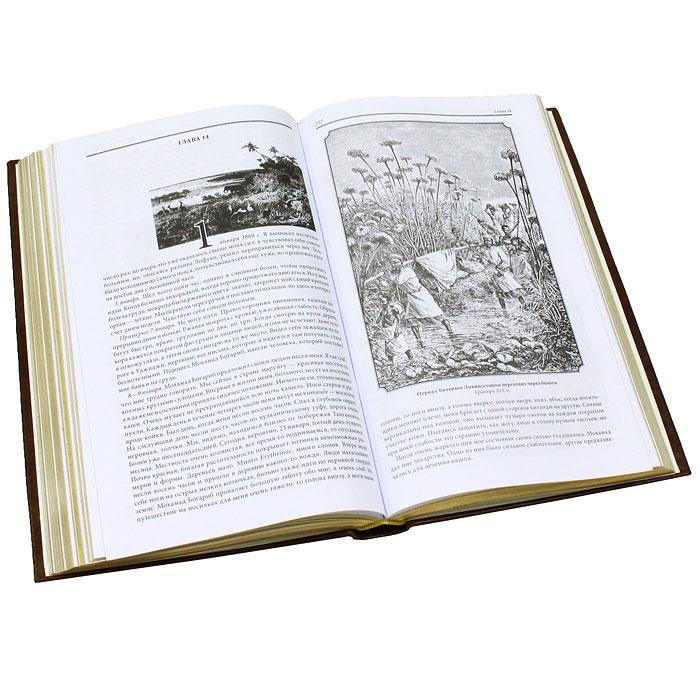 Дневники исследователя Африки (подарочное издание)