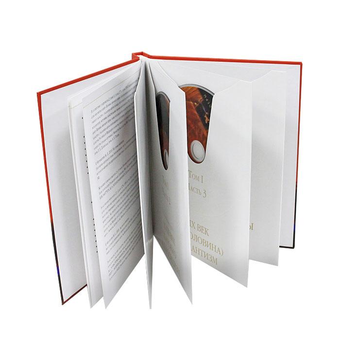 Хроника мировой оперы 1600-2000. Видеоэнциклопедия. Том 1. 1600-1850 / The Chronicle of the World Opera 1600-2000: Videoencyclopaedia: Volume 1: 1600-1850 (+ 4 DVD-ROM)