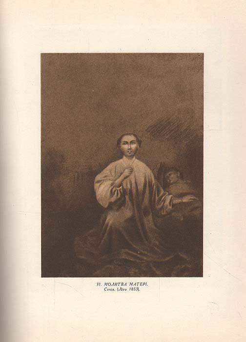 Тарас Шевченко. Том 9. Живопись, графика 1851-1857
