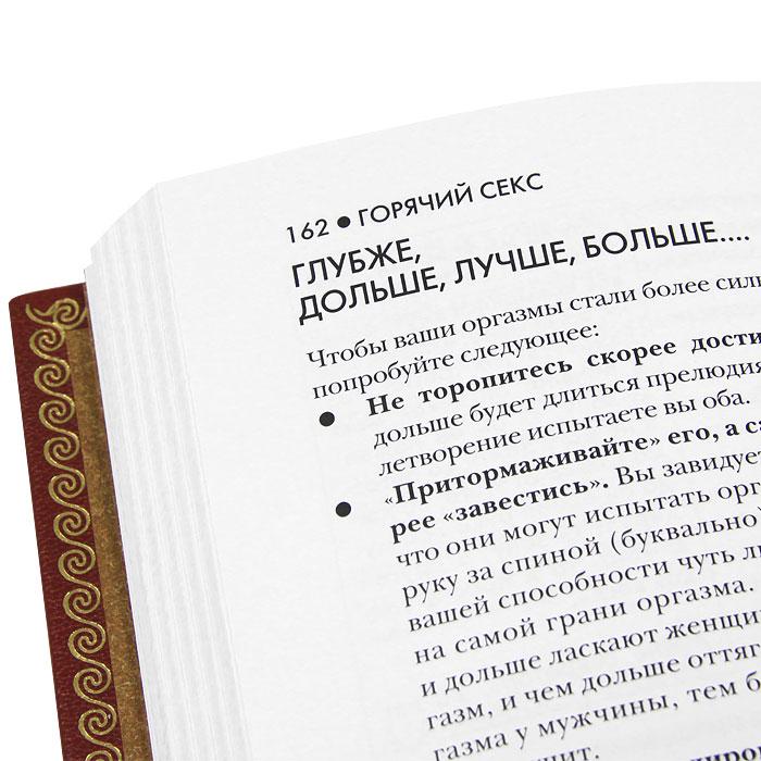 Библия секса (подарочное издание)