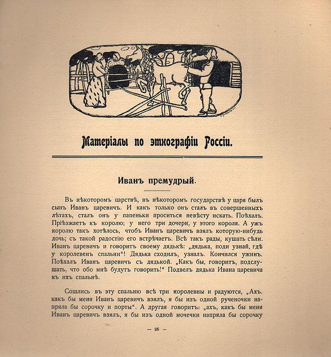 ��� ������. ������ � 14, 1913 ���