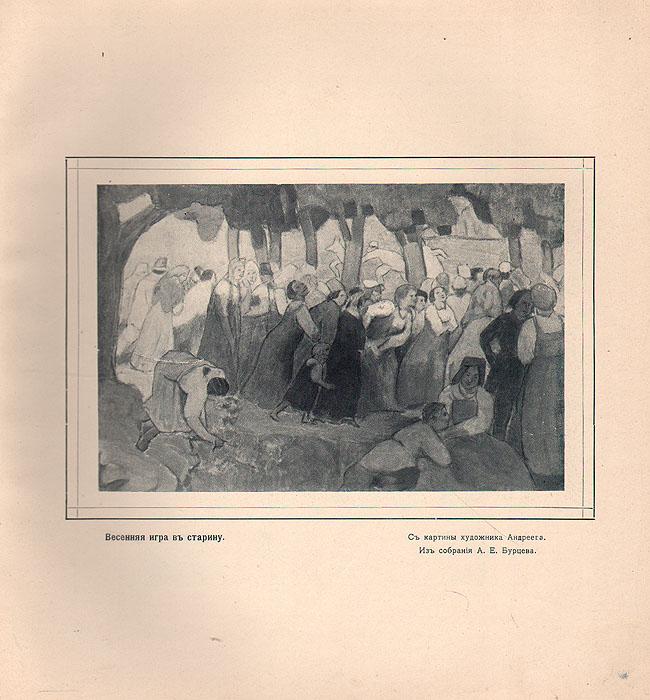 Мой журнал для немногих. Выпуск № 6, 1914 год. Георгий Кузьмич Кравченко-Гук и его художественное творчество