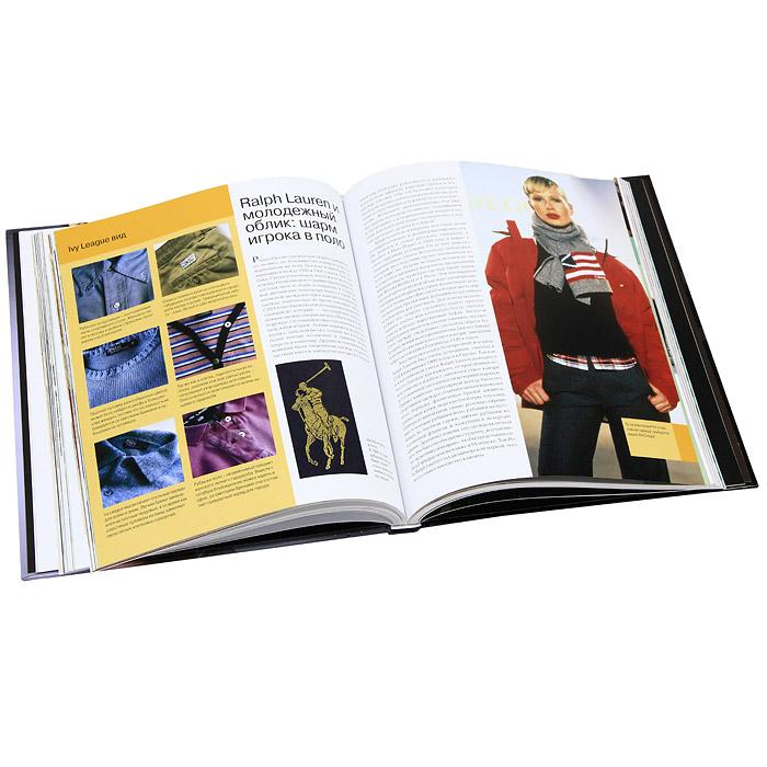 Библия моды и стиля. Путеводитель для настоящих леди
