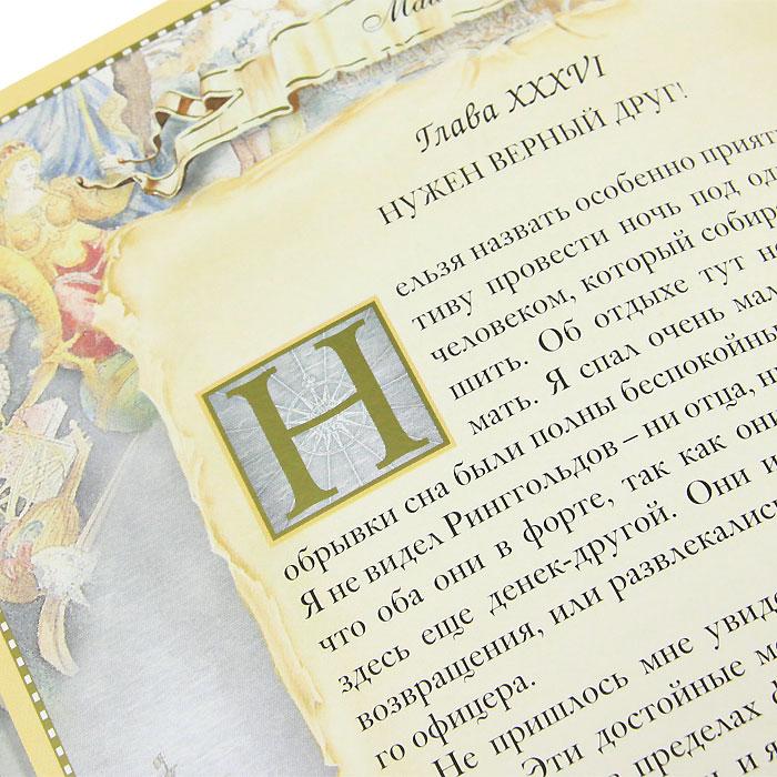 Майн Рид. Сочинения. Оцеола, вождь семинолов (подарочное издание)