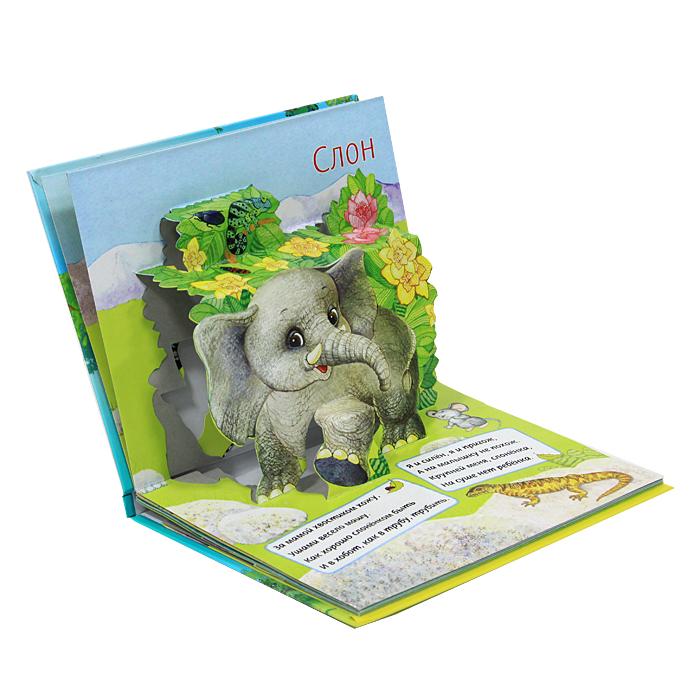 Животные саванны. Книжка-панорамка
