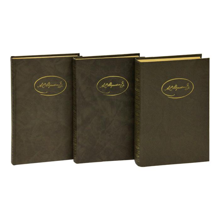 А. С. Пушкин (комплект из 3 книг)