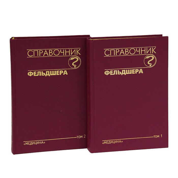 Справочник фельдшера (комплект из 2 книг)