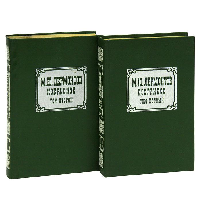 М. Ю. Лермонтов. Избранное. В 2 томах (комплект)