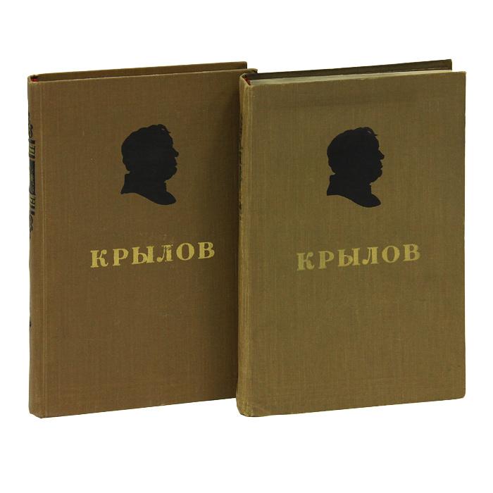 И. А. Крылов. Сочинения в 2 томах (комплект из 2 книг)
