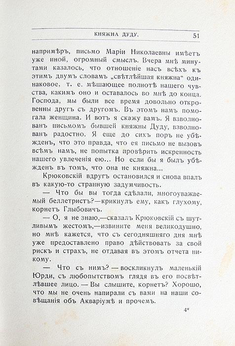 Княжна Дуду