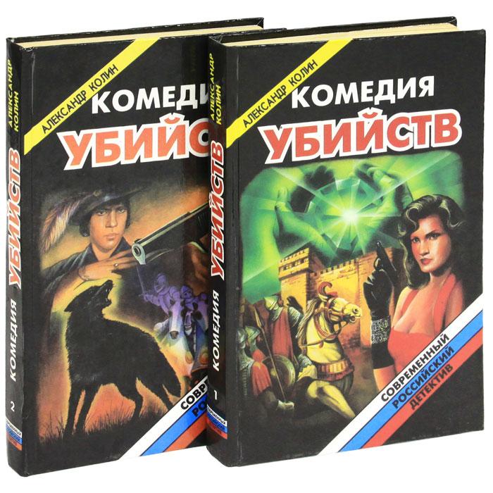 Комедия убийств (комплект из 2 книг)