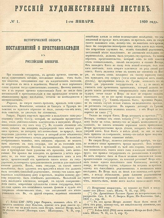 ������� �������������� ������. 1860 ���
