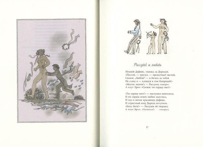 Любовная лирика. Номерованный экземпляр № 87 (подарочное издание)