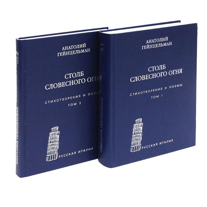 Столб словесного огня. В 2 томах (комплект)