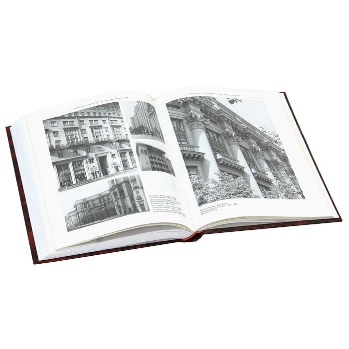Художественные модели мироздания. XX век. Книга 2. Взаимодействие искусств в поисках нового образа мира