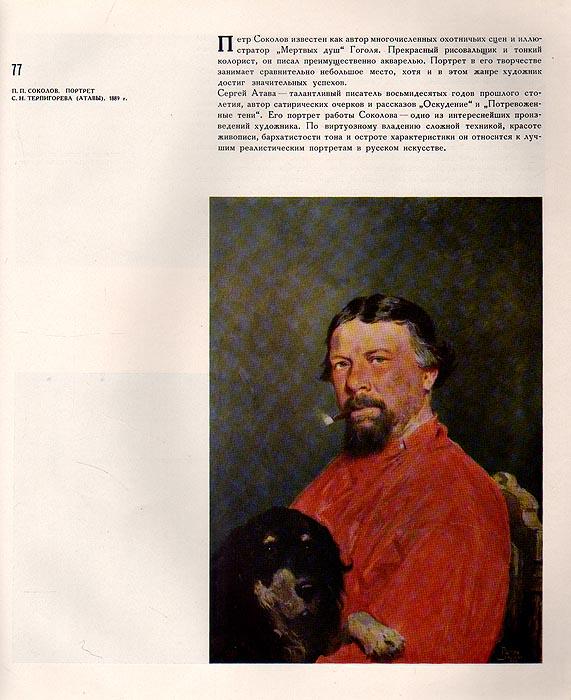 Государственный Русский музей. Живопись и скульптура