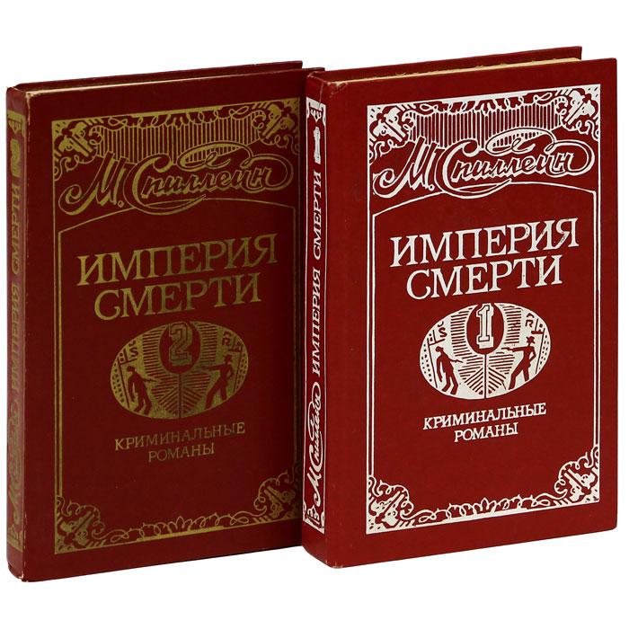 Империя смерти (комплект из 2 книг)