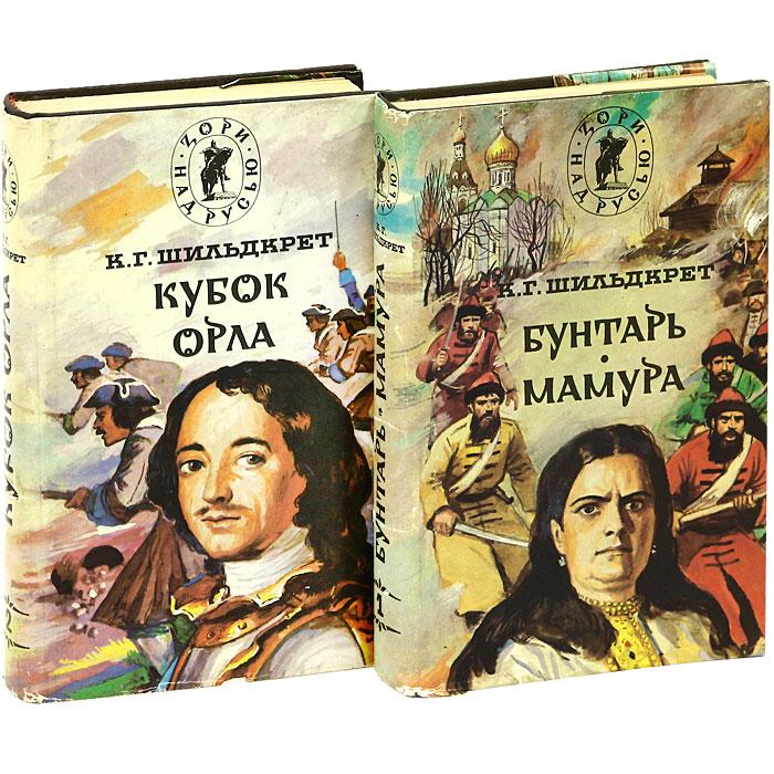 Подъяремная Русь (комплект из 2 книг)