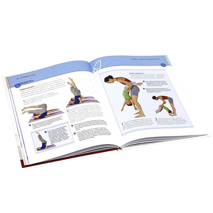 Йога для вас и вашего ребенка шаг за шагом