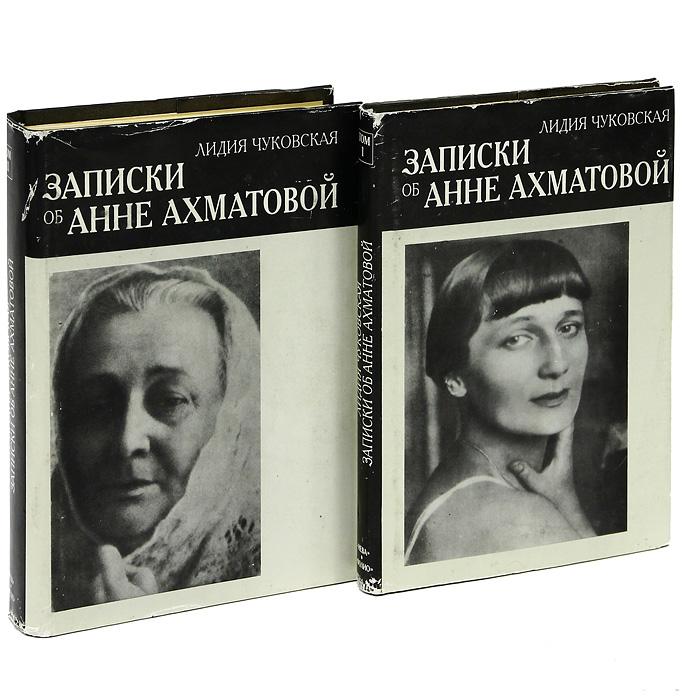 Записки об Анне Ахматовой (комплект из 2 книг)