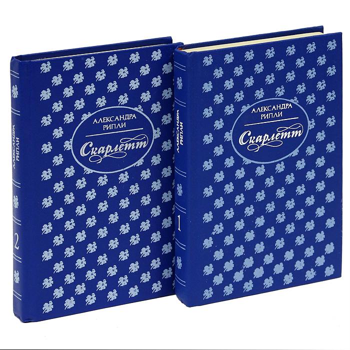 Скарлетт (комплект из 2 книг)