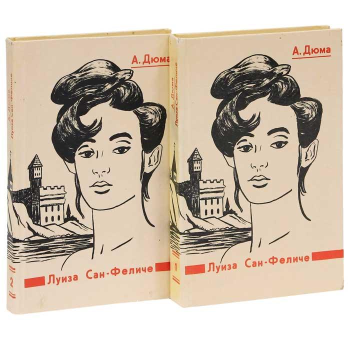 Луиза Сан-Феличе (комплект из 2 книг)