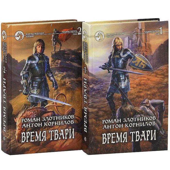 Время Твари (комплект из 2 книг)