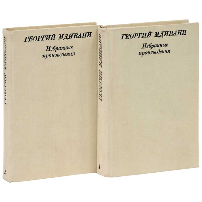 Георгий Мдивани. Избранные произведения в 2 томах (комплект)