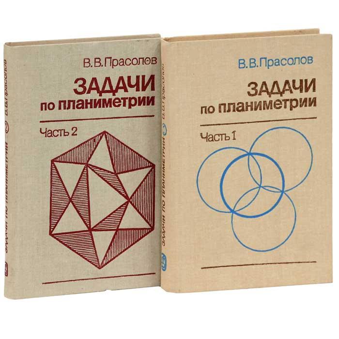 геометрия задачник прасолов