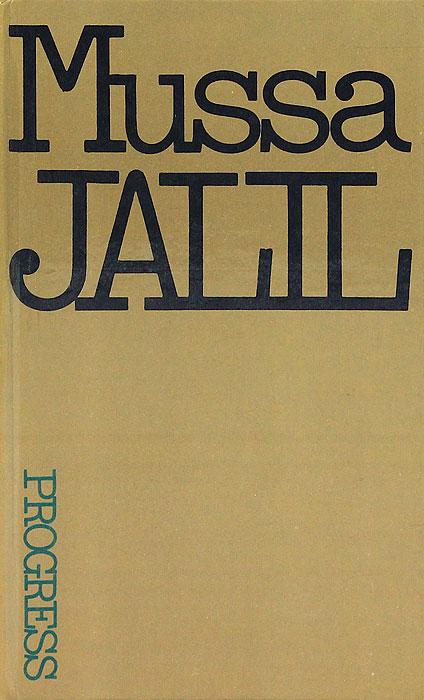 Mussa Jalil: Selected Poems / Муса Джалиль. Избранное