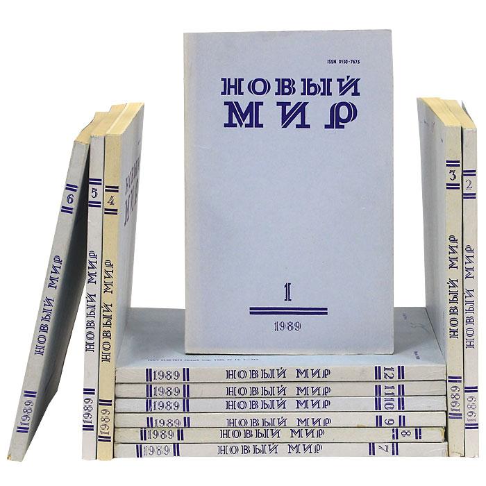 Новый мир, №1-12, 1989 (комплект из 12 журналов)