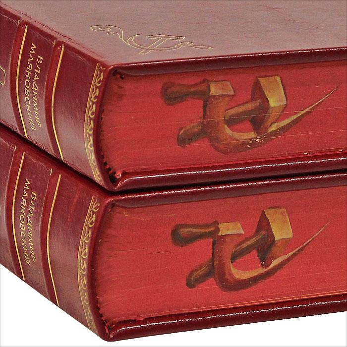 Владимир Маяковский. Избранные произведения в 2 томах (эксклюзивное подарочное издание)