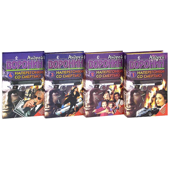 Наперегонки со смертью (комплект из 4 книг)