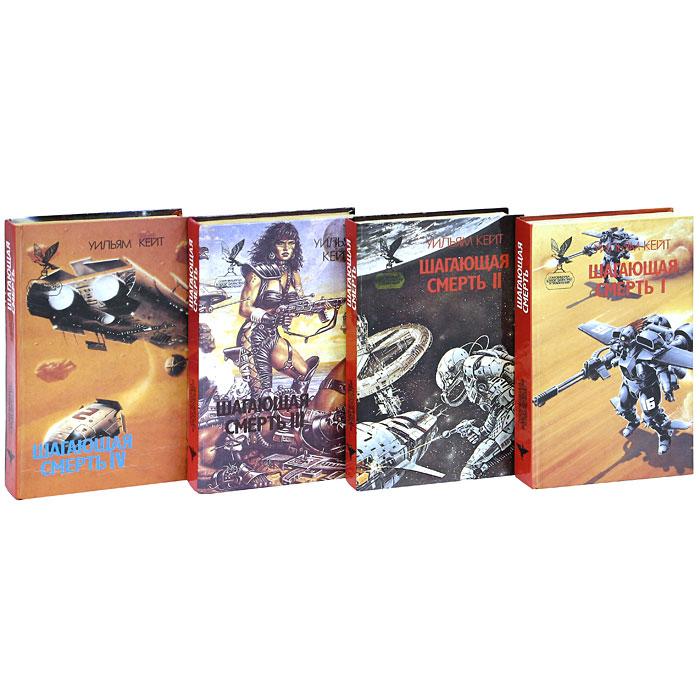 Шагающая смерть (комплект из 4 книг)