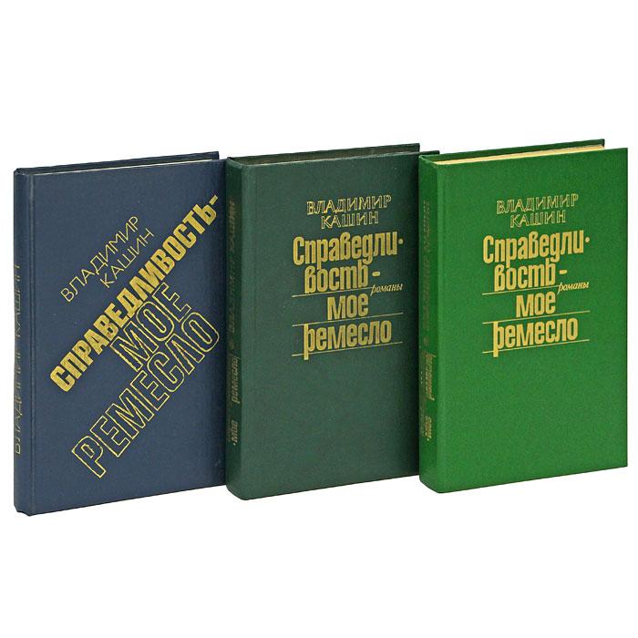 Справедливость - мое ремесло (комплект из 3 книг)