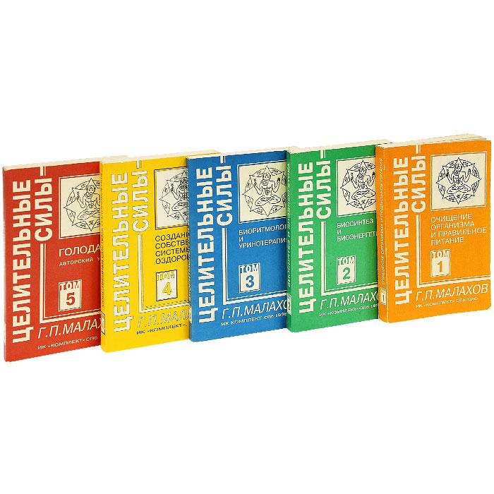 Целительные силы (комплект из 5 книг)