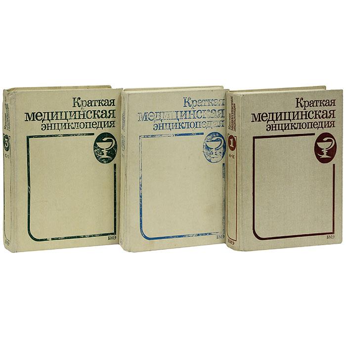 Краткая медицинская энциклопедия (комплект из 3 книг)