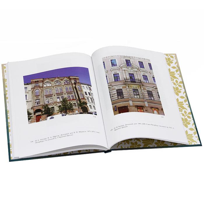 Декоративное убранство петербургских зданий рубежа ХIХ-ХХ веков