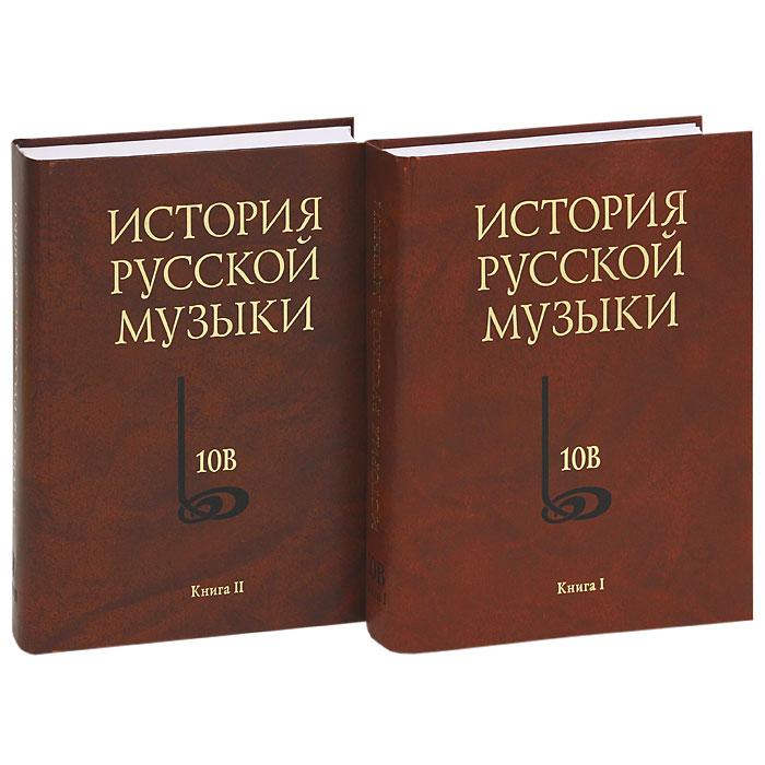 История русской музыки. В 10 томах. Том 10 (комплект из 2 книг)