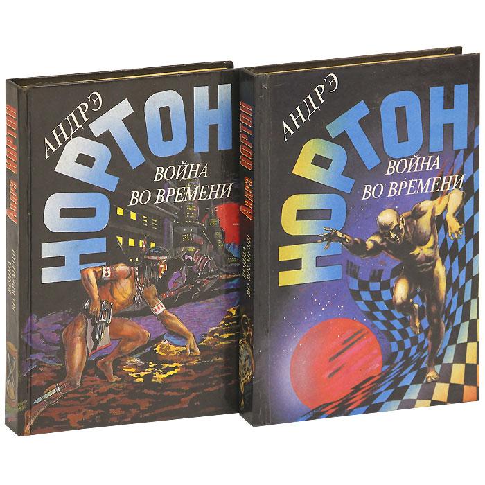 Война во времени (комплект из 2 книг)