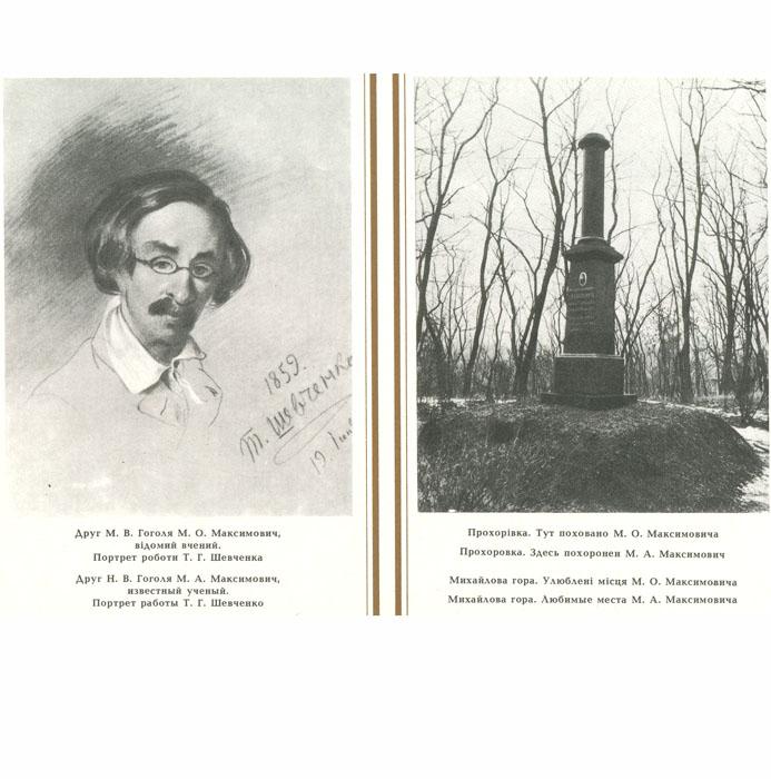 Гоголевские места на Украине. Альбом